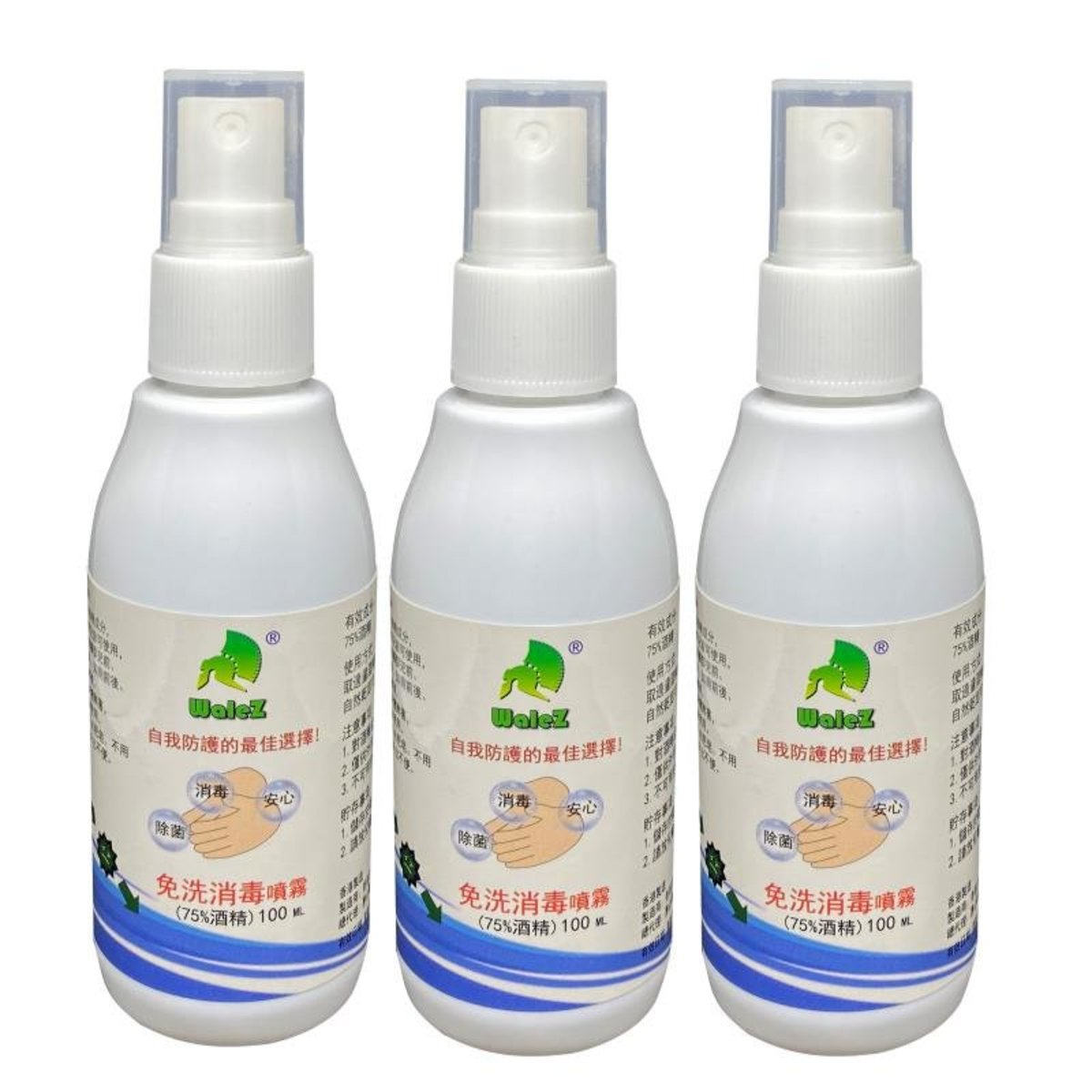 Alcohol sterilization spray 75% alcohol-free disinfection spray 100ML-3 sticks