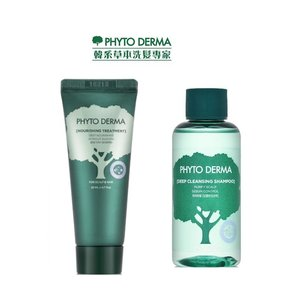 Phyto Derma Gift Set (Deep Cleansing shampoo 70ml + Nourishing Treatment 20ml)