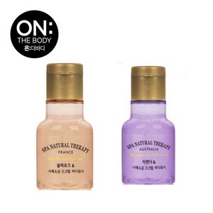 GIFT SET (OTB  SPA THERAPH 40g x 2) - Random