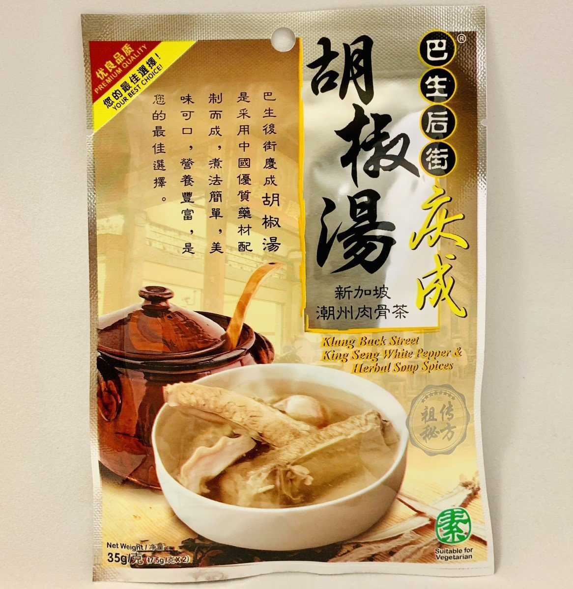 Malaysia White Pepper & Herbal Soup Spices