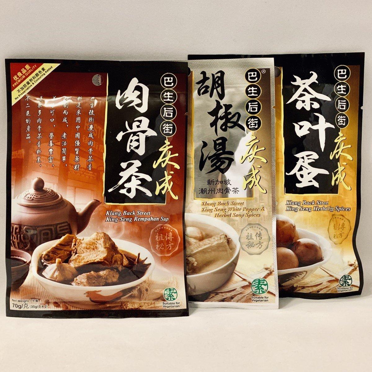 馬來西亞肉骨茶+新加坡肉骨茶+茶葉蛋-套裝