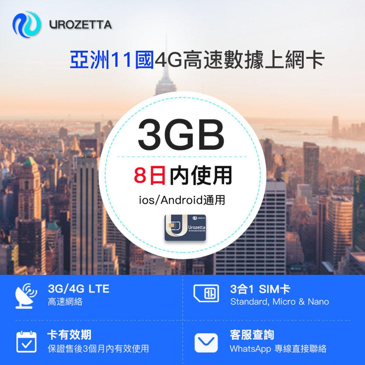 亞洲11國 3GB, 8天使用, 4G高速數據卡, 上網卡, SIM卡, 旅遊卡