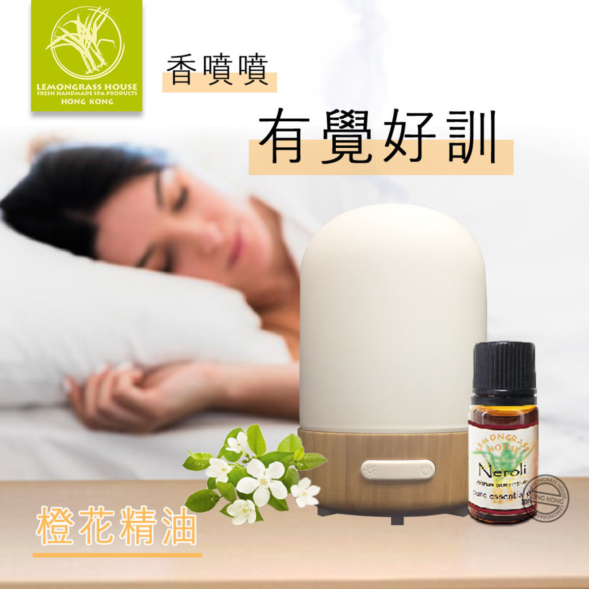Aroma Set (Mini Glass Aroma Diffuser & Essential Oil Neroli 30ml)