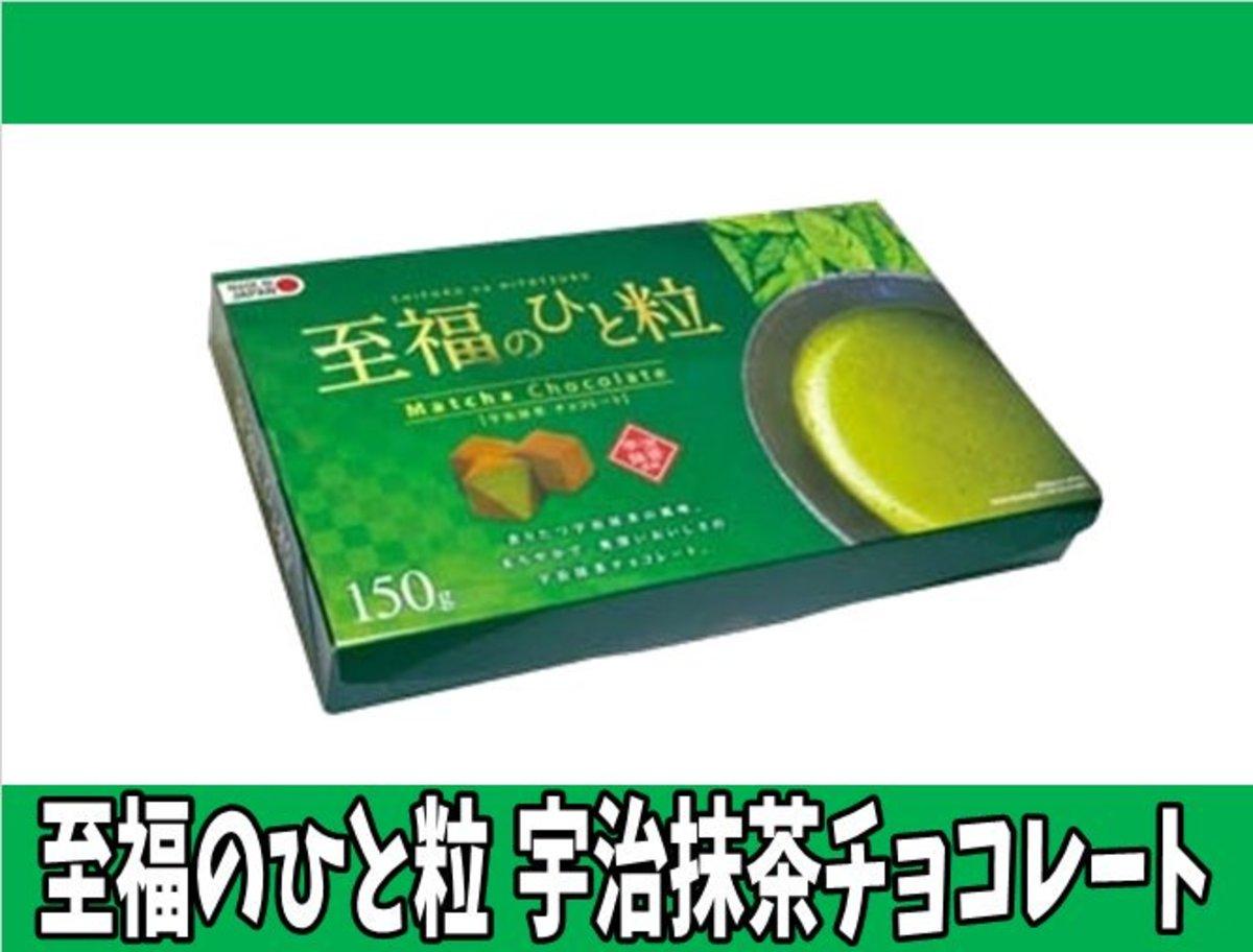 日本版至福的一粒宇治抹茶味朱古力禮盒(042531)