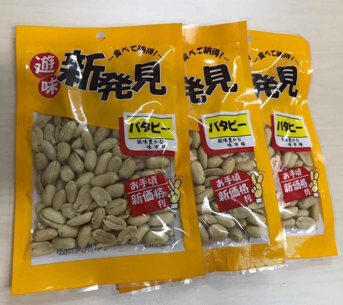 3 pcs Butter Peanut (014164)