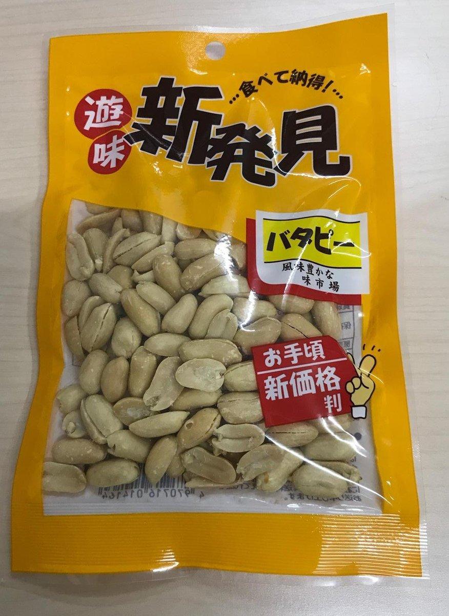 Butter Peanut (014164)