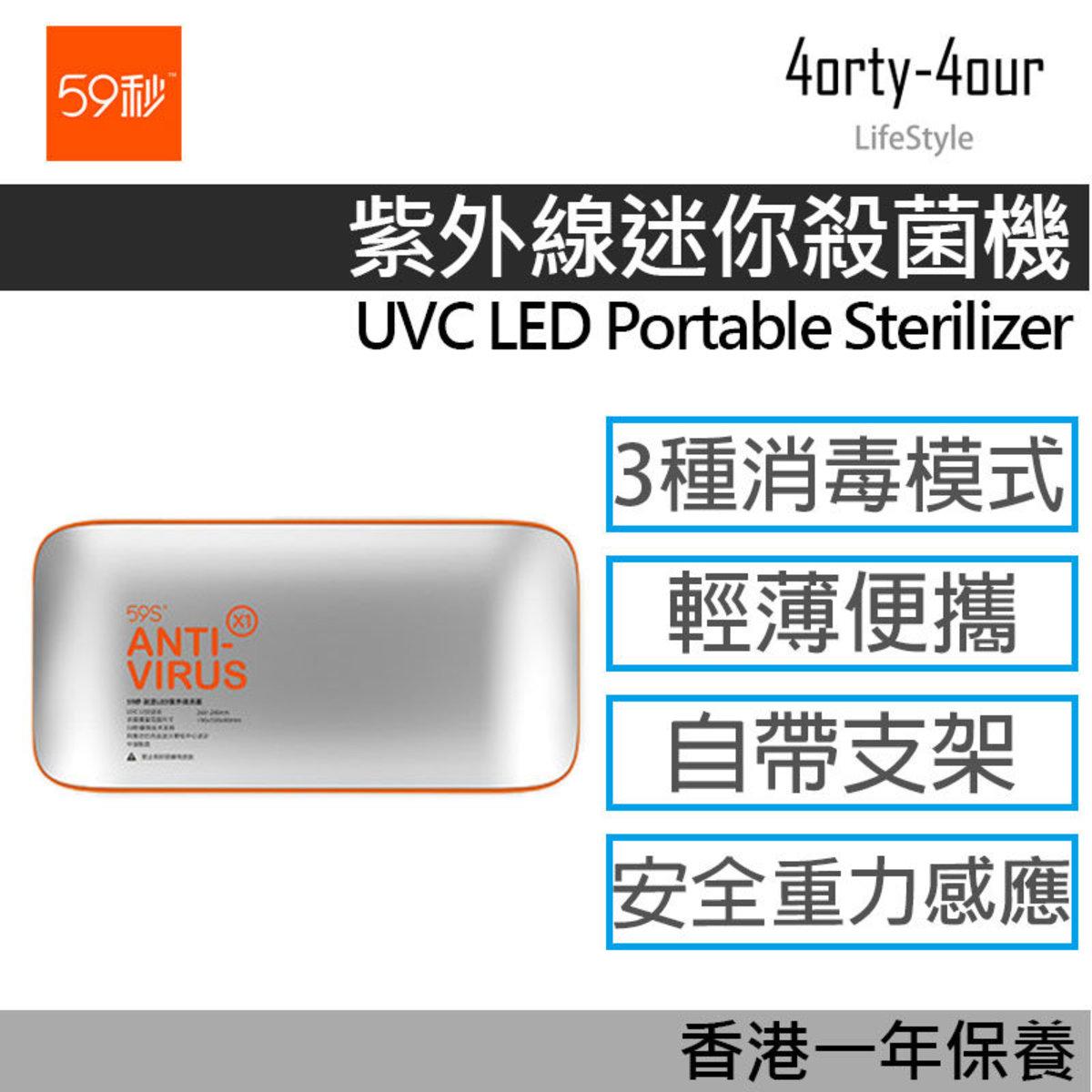 LED紫外線迷你殺菌機 SZQ6-X1 - 手機口罩消毒盒