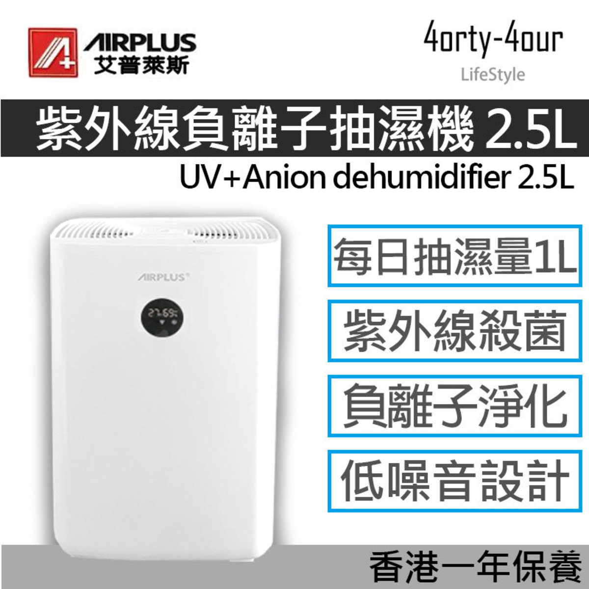 AIRPLUS Household UV + Anion Dehumidifier 2.5 L
