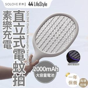 小米 SOLOVE 直立式電蚊拍 P1 (白色) - 電子滅蚊拍 滅蚊燈 捕蚊機 殺蚊機 1年保養.有壞包換