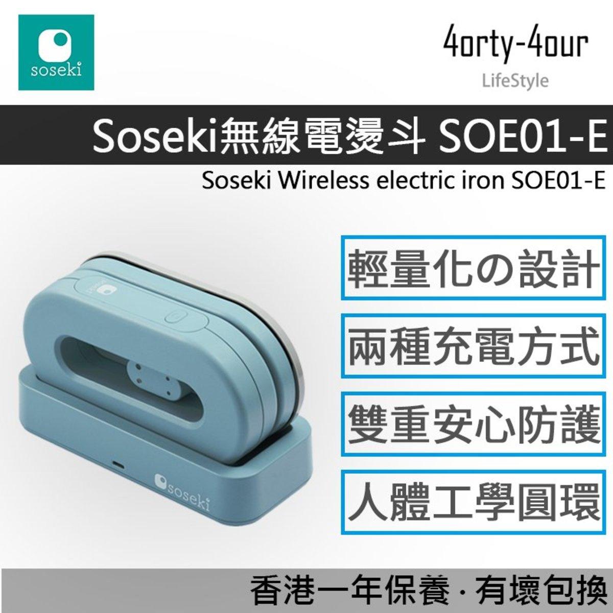Soseki 無線電燙斗 SOE01-E Blue - 便攜式 安全 人體工學