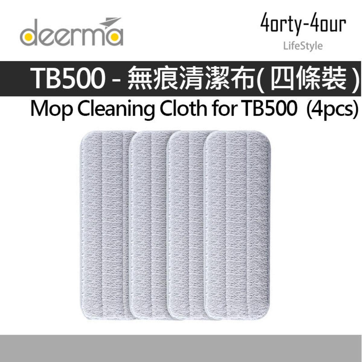 德爾瑪 無痕清潔布 適配噴水拖把 TB500 - 四條裝