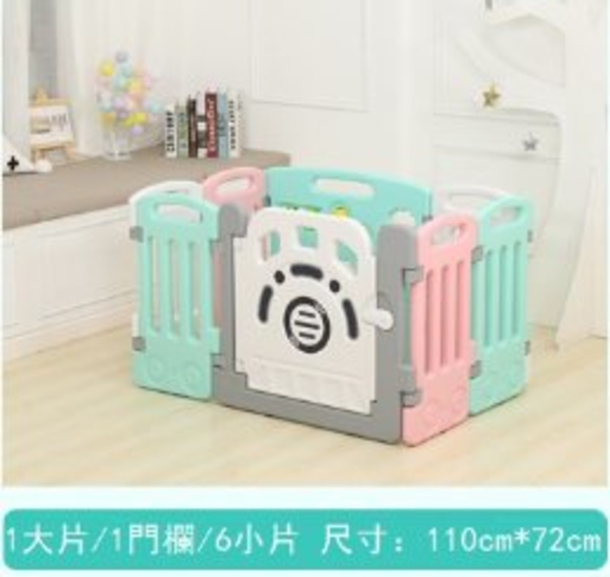 寶寶學步室內圍欄遊戲屋(6小片10kg)
