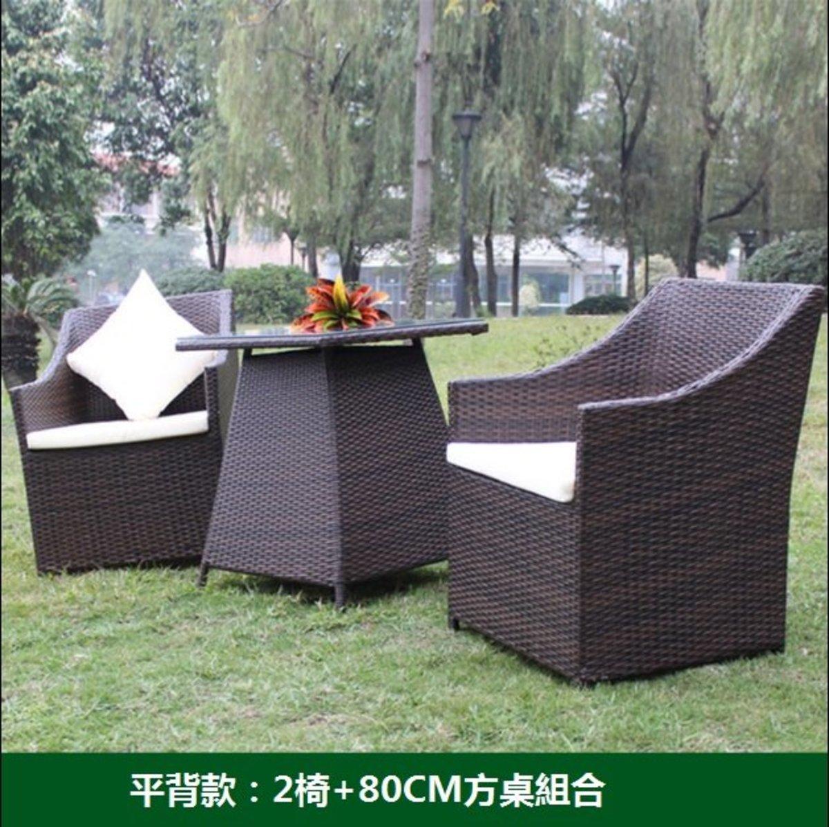 百搭休閒籐編桌椅(平背款:2椅+80CM方桌組合)