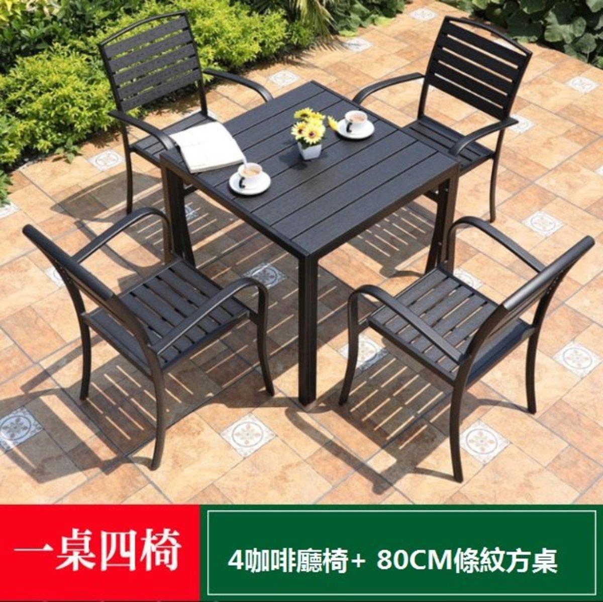戶外塑木休閒桌椅(4咖啡廳椅+80CM條紋方桌)