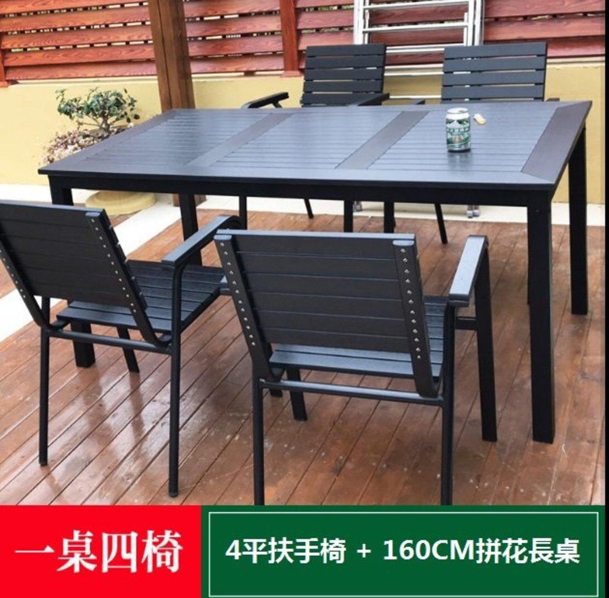 戶外塑木休閒桌椅(4平扶手椅+160CM拼花長桌)