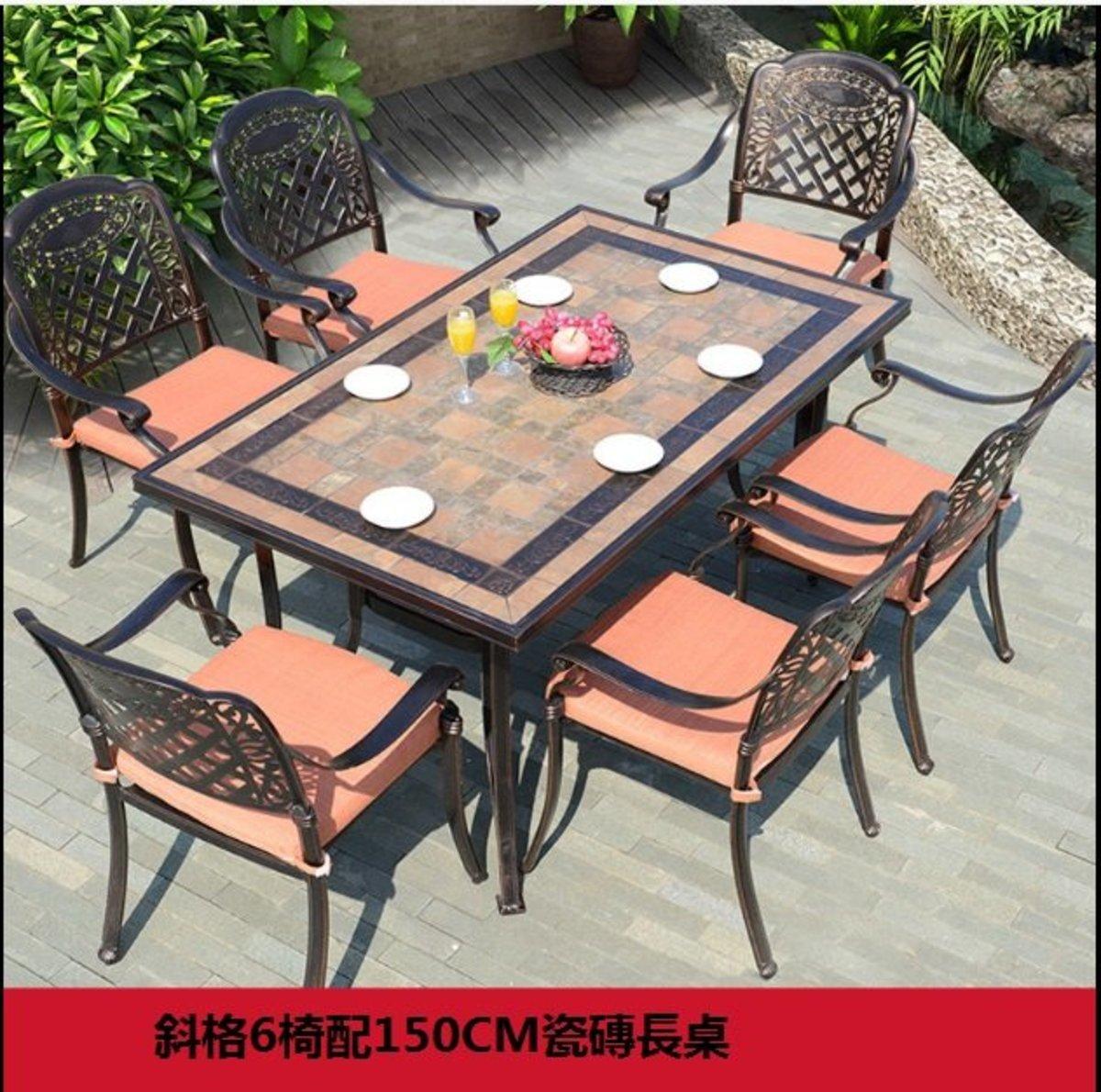 歐式鐵藝防水防曬桌椅(斜格6椅配150CM瓷磚長桌)