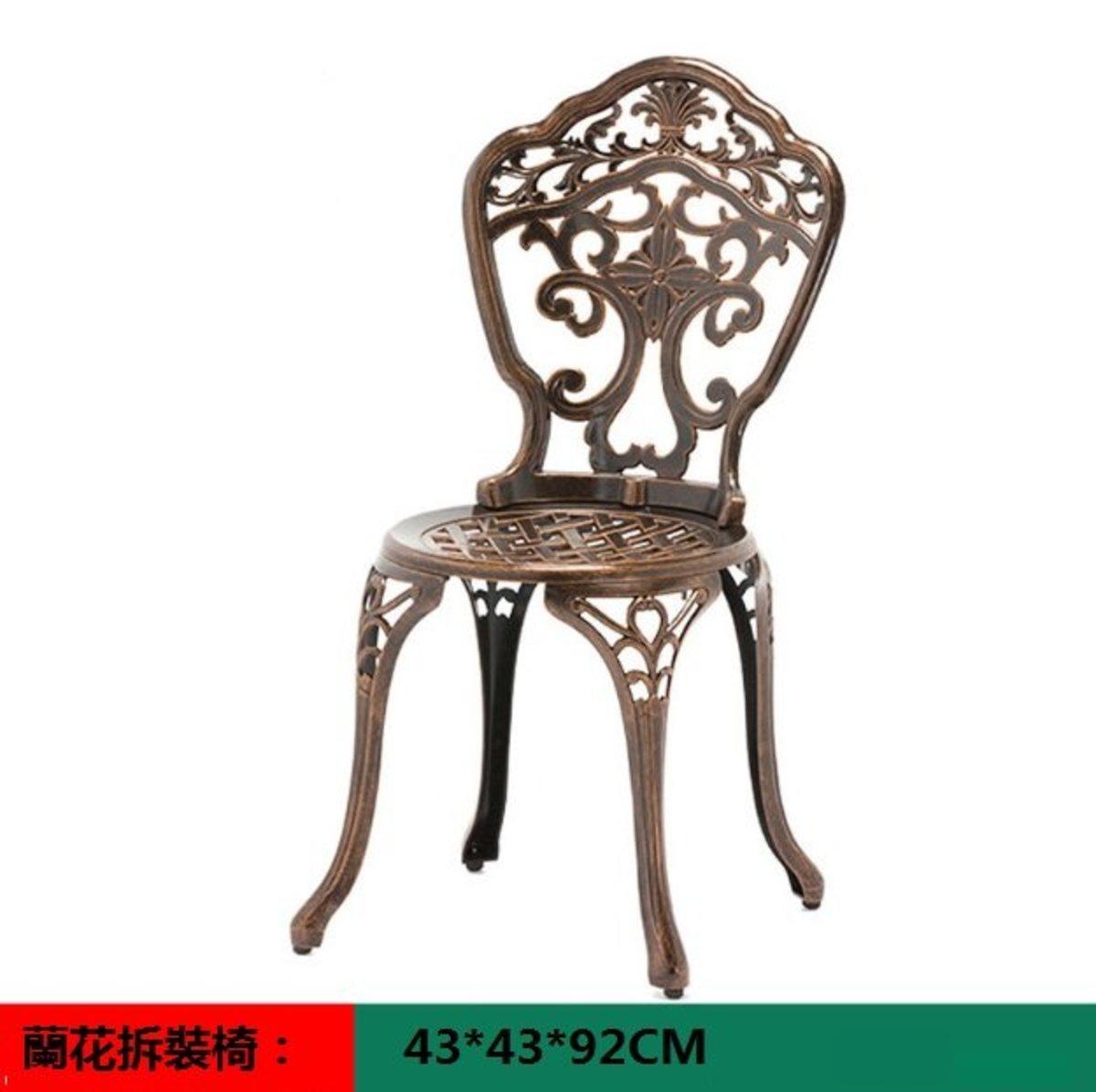 室外咖啡廳歐式餐桌椅(蘭花拆裝椅:43*43*92CM)