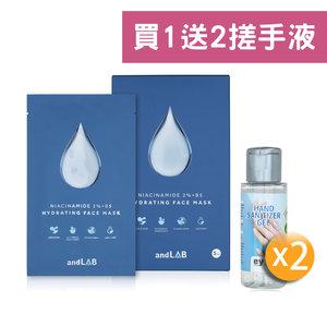 andLAB 優惠套裝 零害美肌水滴 B5 面膜 ( 5 片 ) + 消毒搓手液 x 2支 35毫升 x 5片