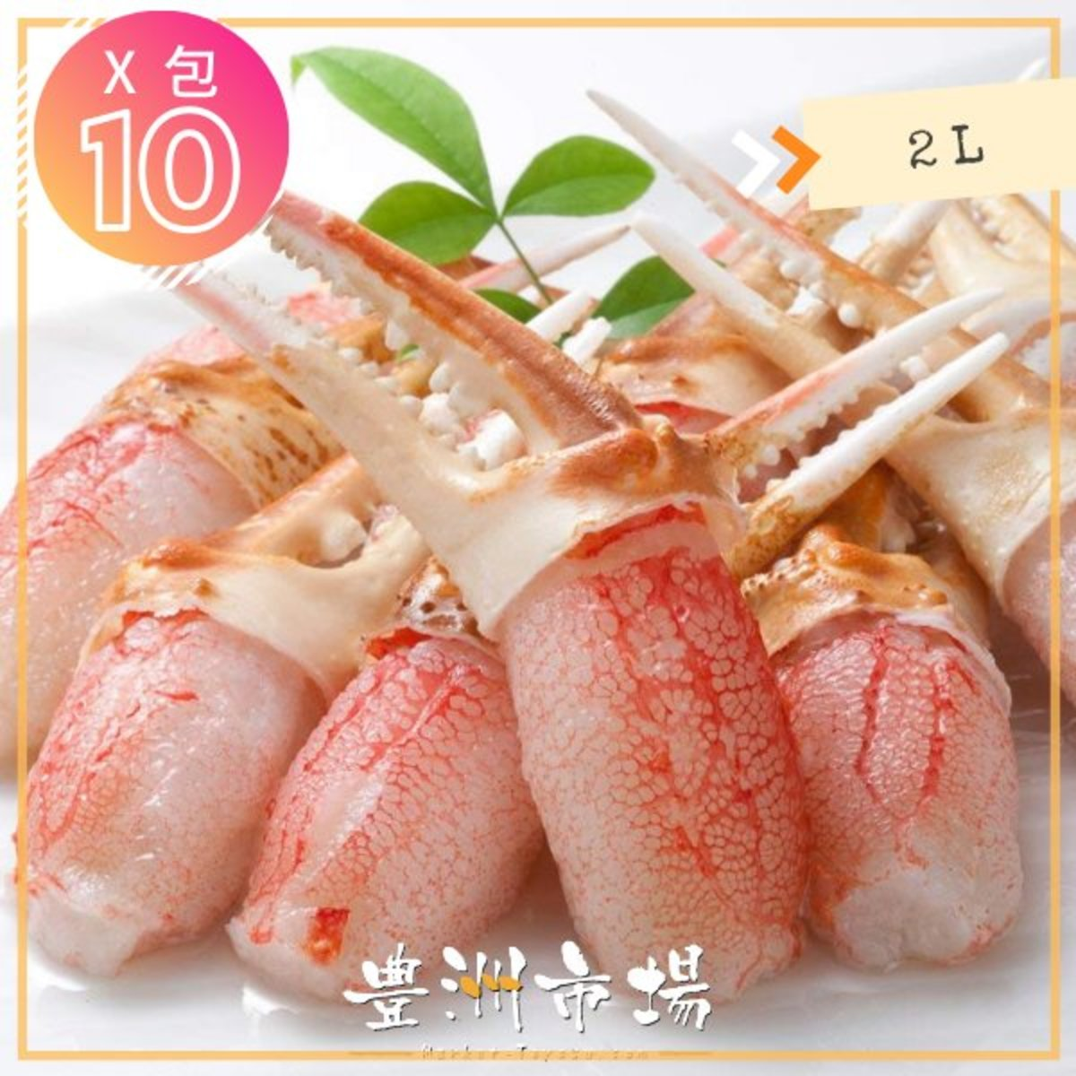 10boxes Japan Snow Crab Claw Cooked(2L)