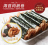 Seaweed Pork Paper x3PC