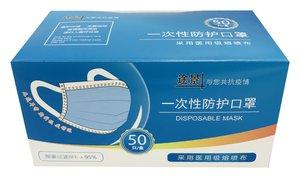 途景 一次性防護口罩 50個裝 BFE>95% 50個/盒