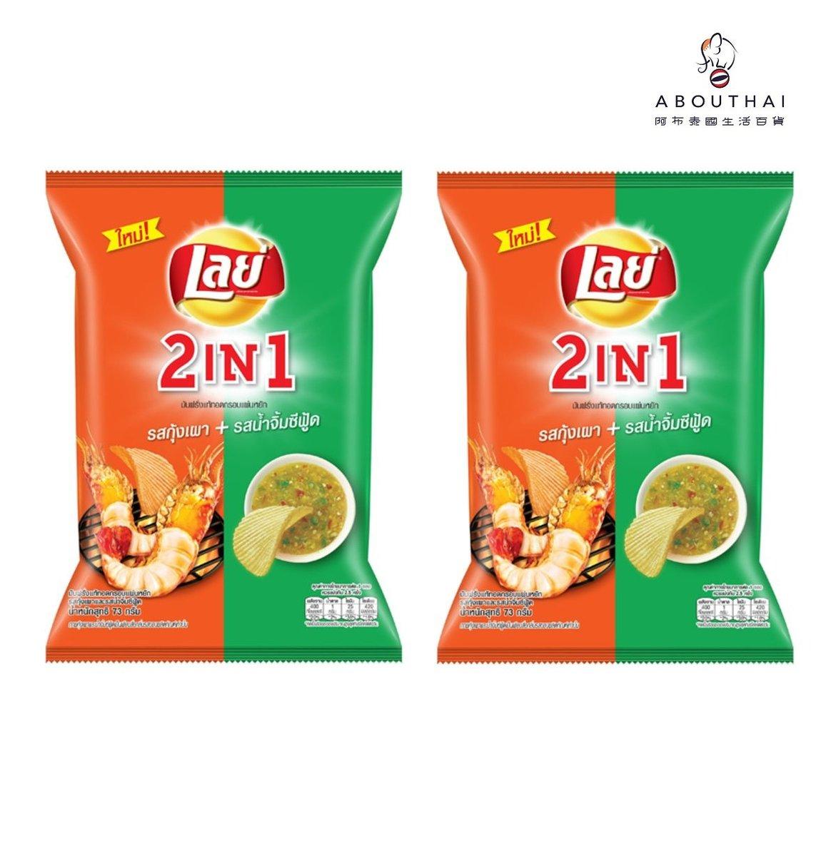 Potato Shrimp & Seafood 50g (2 packs)