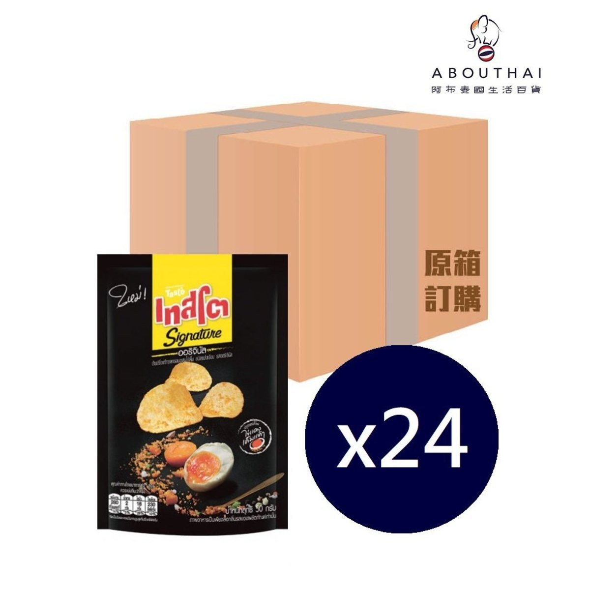 Potato chips with salted eggs 50g (Original Flavor) FULL CASE 24 packs