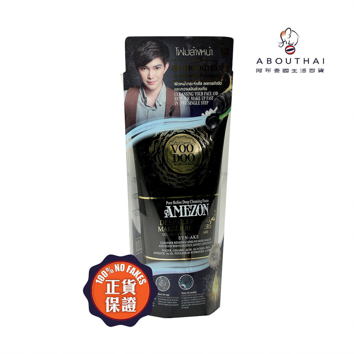 Amezon Deep Cleansing Makeup Removers 100ml