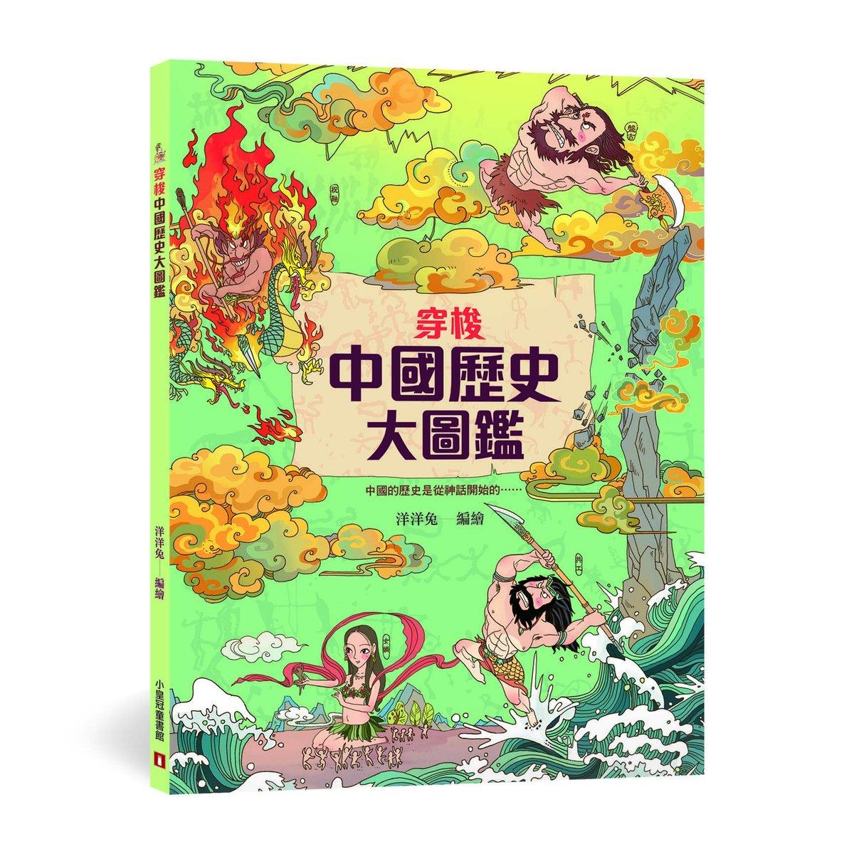 穿梭中國歷史大圖鑑