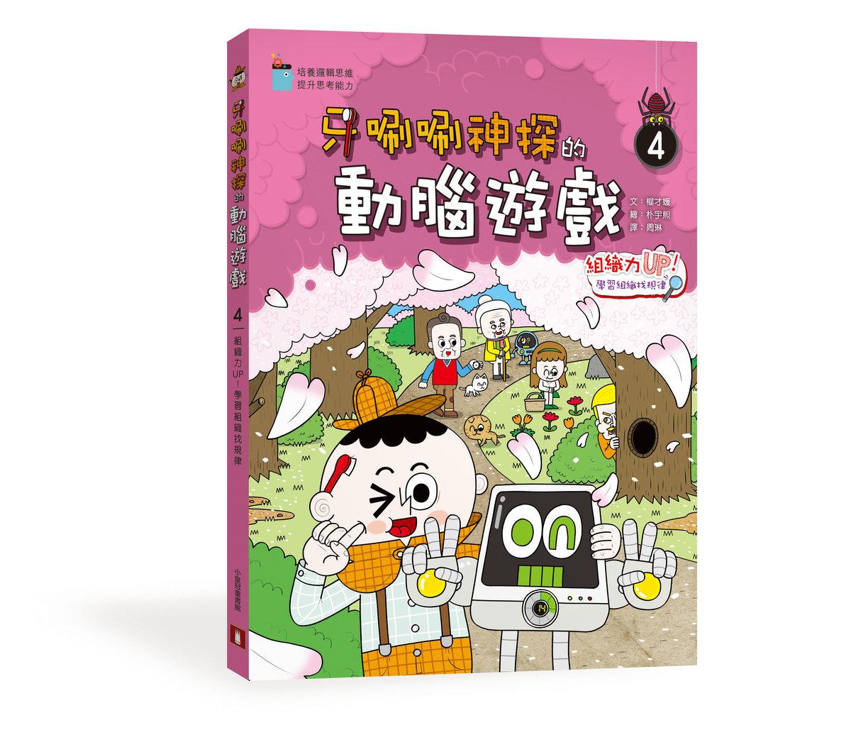 牙唰唰神探的動腦遊戲4︰組織力UP!學習組織找規律