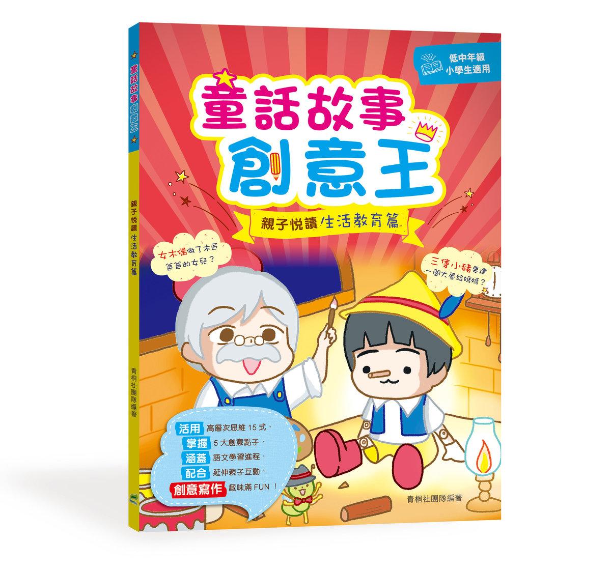 童話故事創意王: 親子悅讀生活教育篇