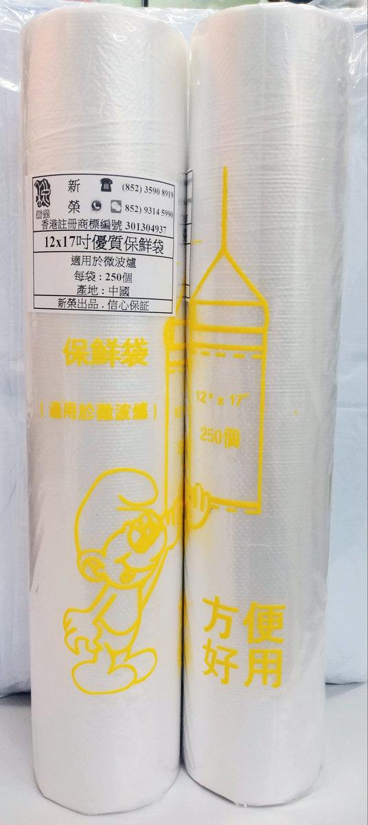 """Freezer Bag 12x17""""(250pcs/bag)(2bags)"""