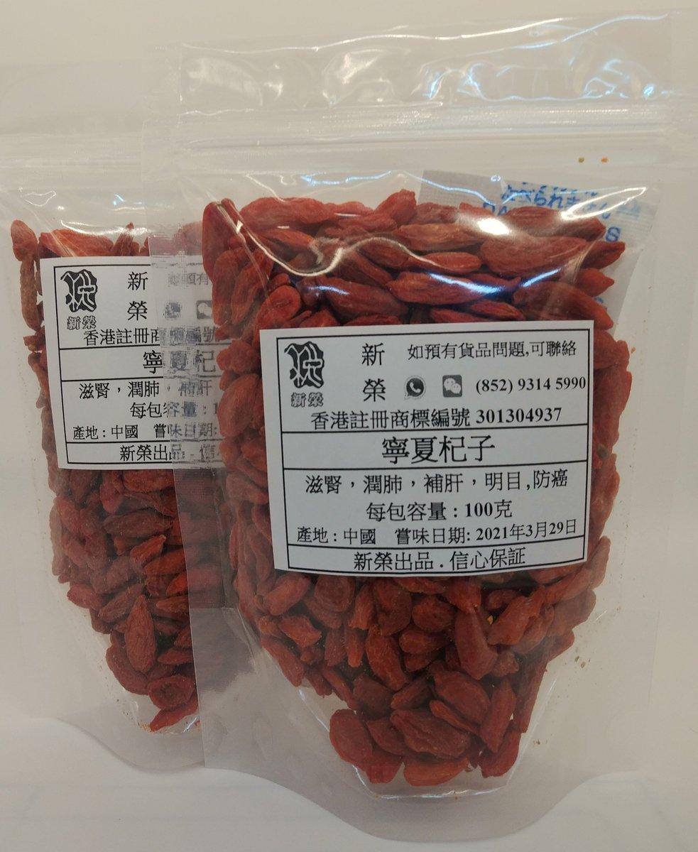 寧夏杞子(100克x2包)