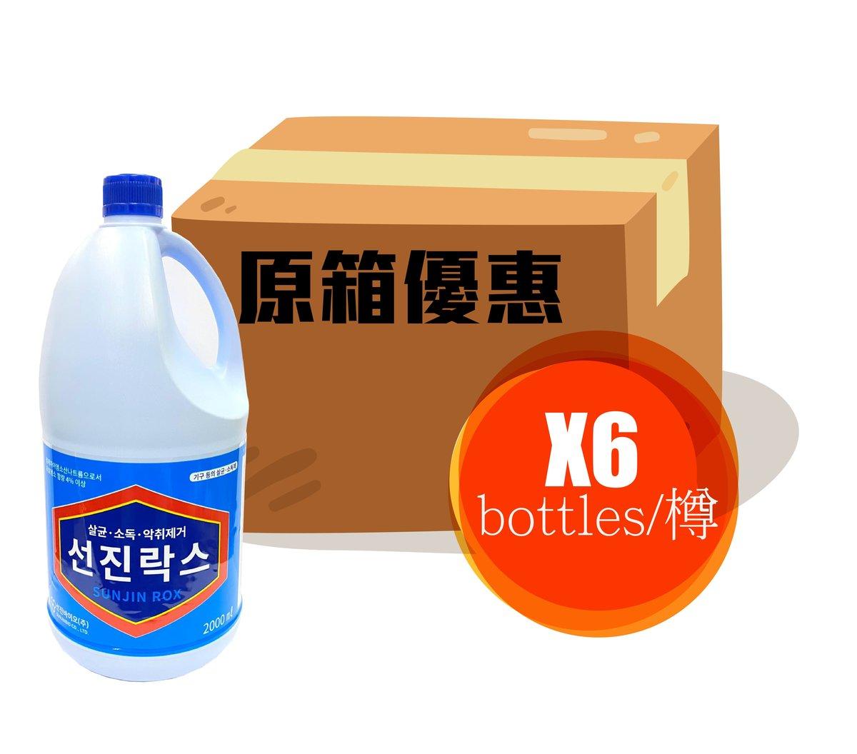 *6支優惠裝* 韓國SUNJIN ROX 漂白水(2000ML) x 6支