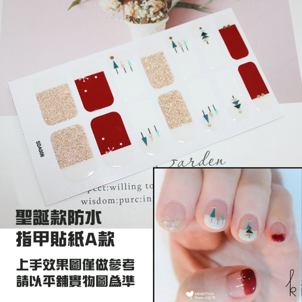 Christmas Waterproof Nail Sticker - A (with alcohol pad + nail file)