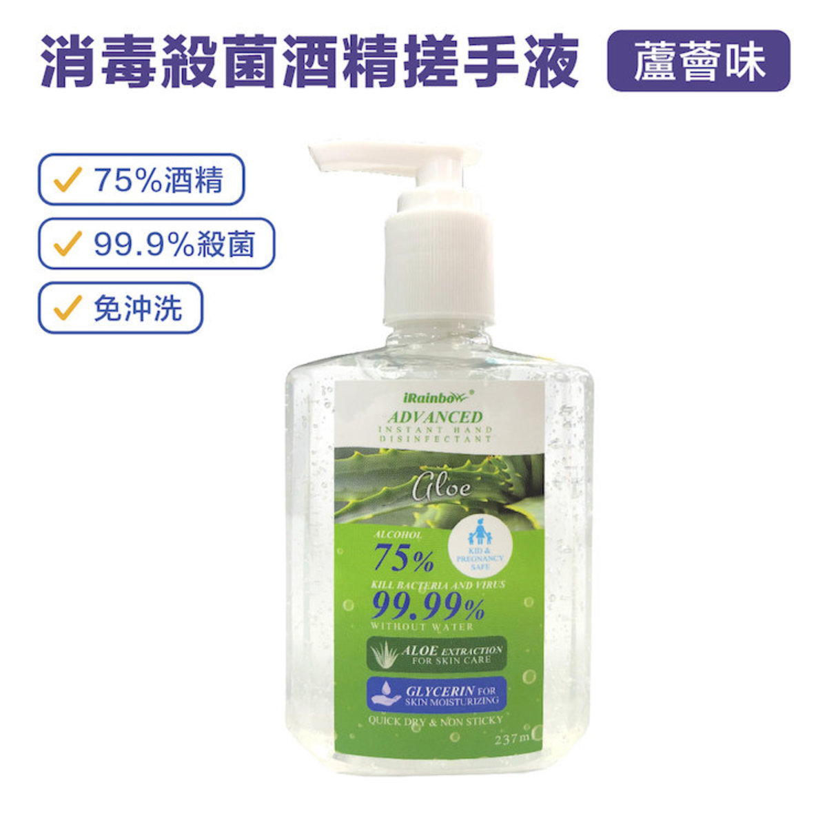 75%Alcohol instant Hand disinfectant(237ml)-Aloe