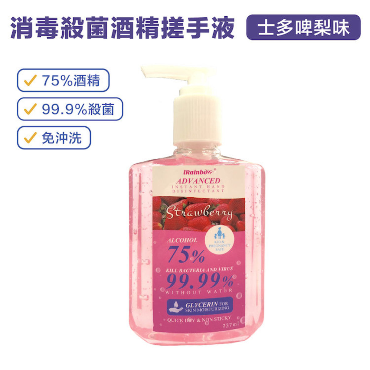 75%Alcohol instant Hand disinfectant(237ml)-Strawberry