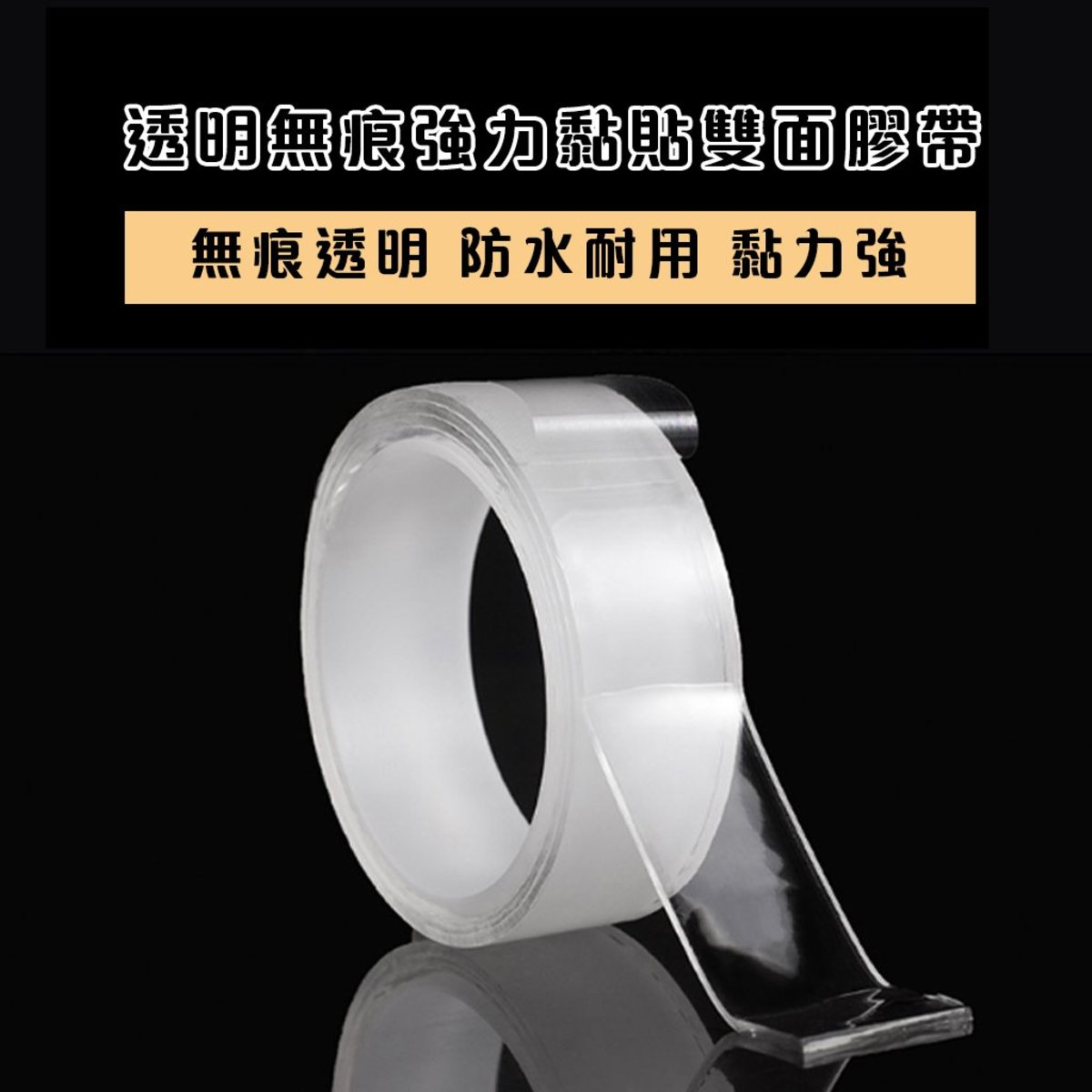 Transparent And Strong Adhesive Double-Sided Tape (Transparent, 3m Long)