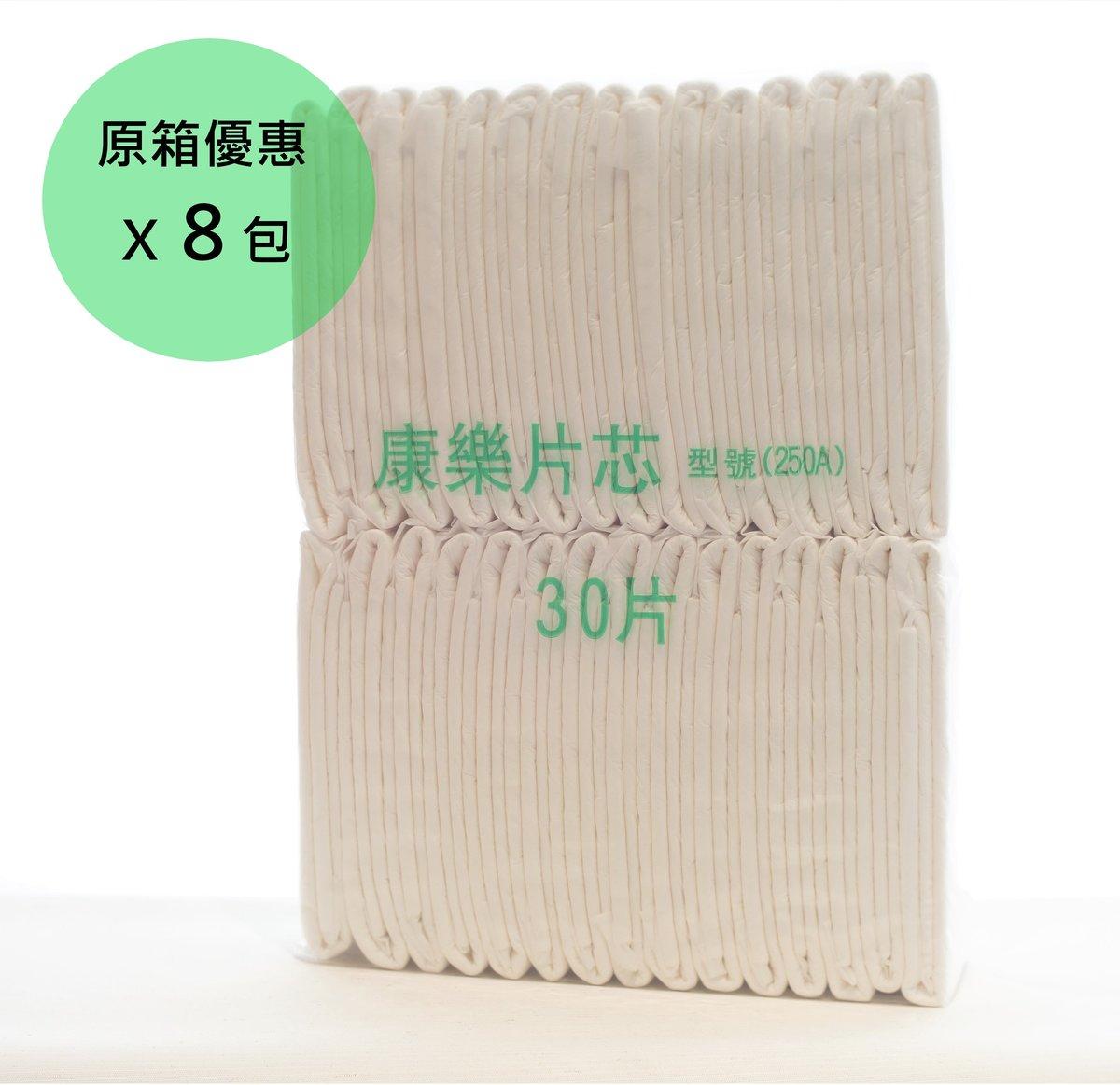 康樂片芯 250A (8包/箱)