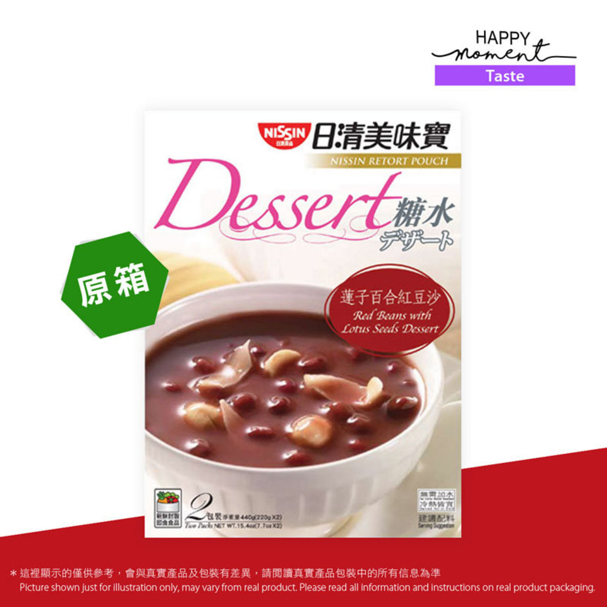 [原箱6]  日清美味寶 蓮子百合紅豆沙糖水 440g x6盒