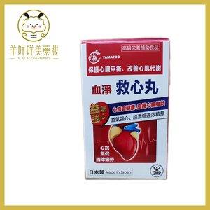 YAMATOO 血凈救心丸  日本製造  保護心臟平衡、改善心肌代謝 30粒/瓶 350mg/30粒膠囊