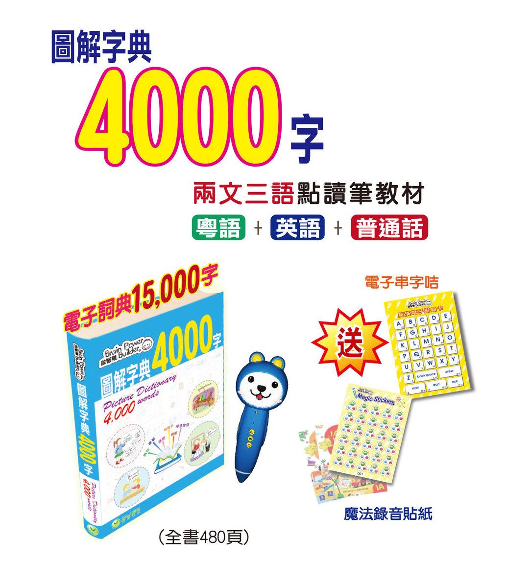 海洋出版 4000字圖畫字典
