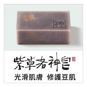 480滿額禮 - 紫草洛神皂