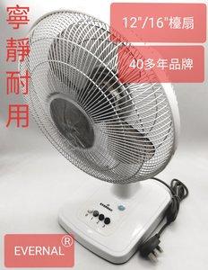 千葉 12寸3速座檯扇, 座檯扇, 風扇 - 40多年風扇品牌