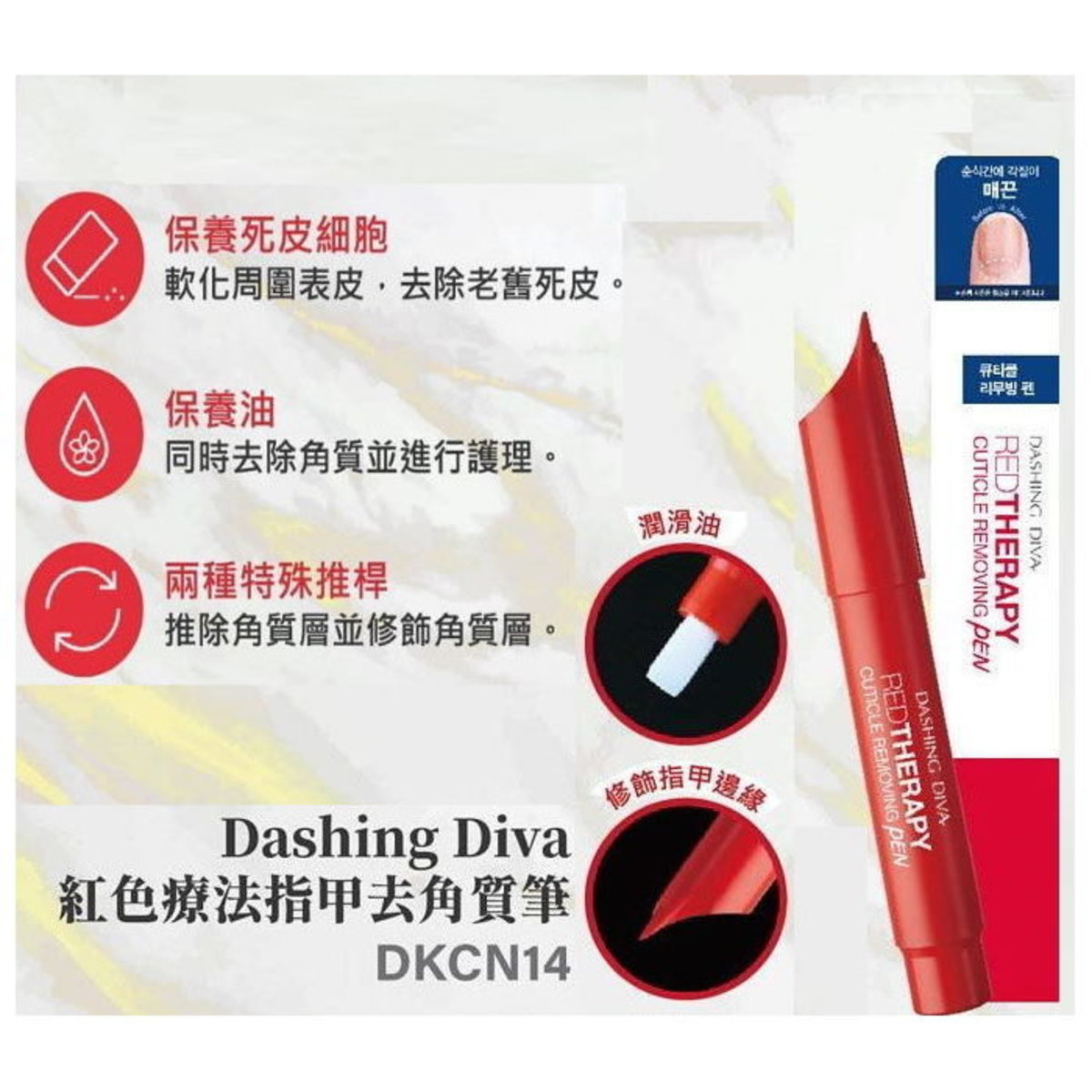 Nail Care DKCN14 Red Therapy Cuticle Removing Pen