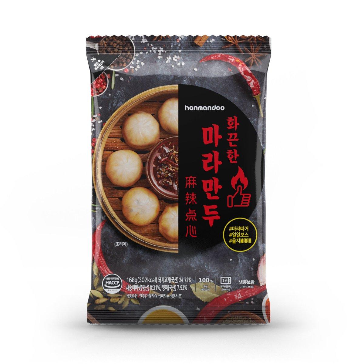 Hot Mara Dumpling 水晶麻辣小籠包(168g)