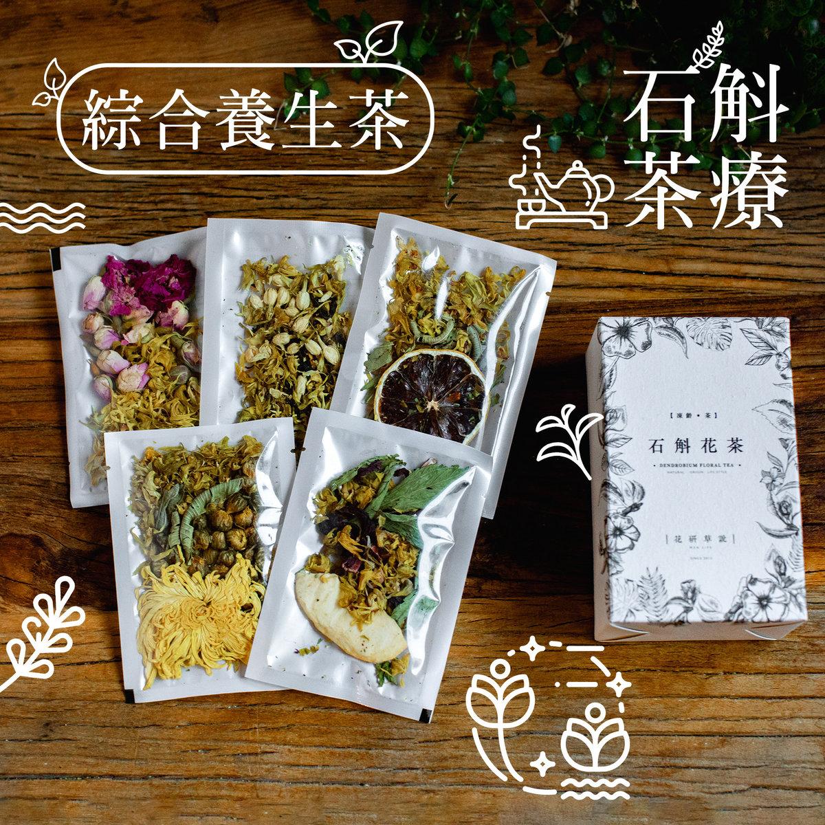 石斛茶療‧綜合養生