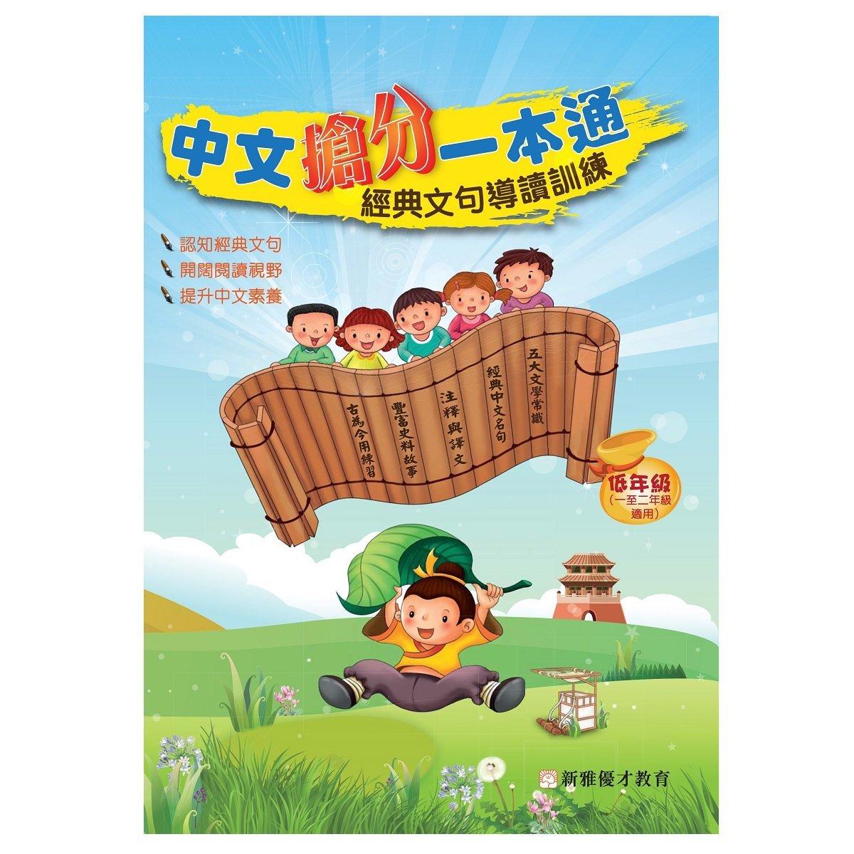中文搶分一本通(低年級)