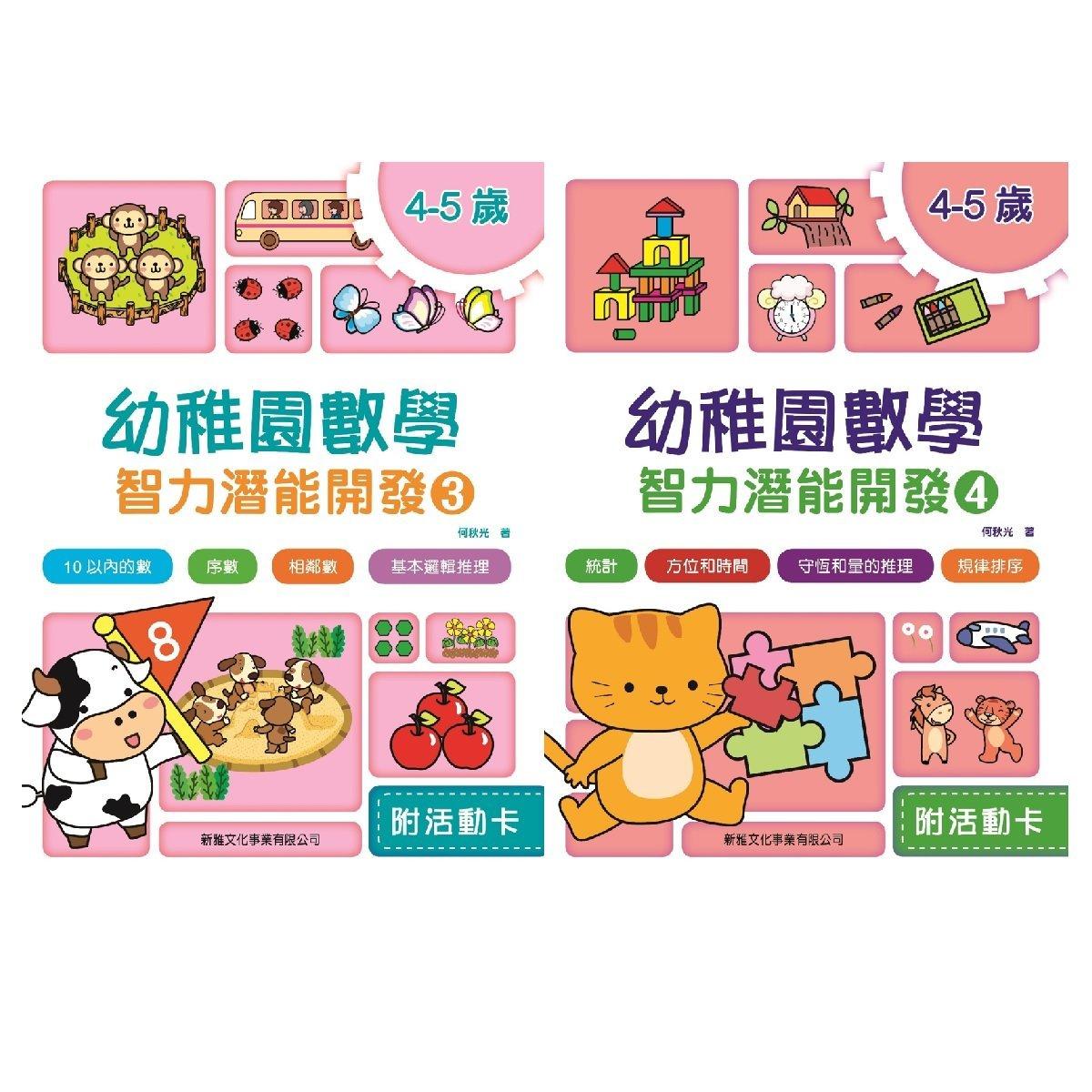 幼稚園數學智力潛能開發 (3), (4) 4-5歲 (一套2冊)