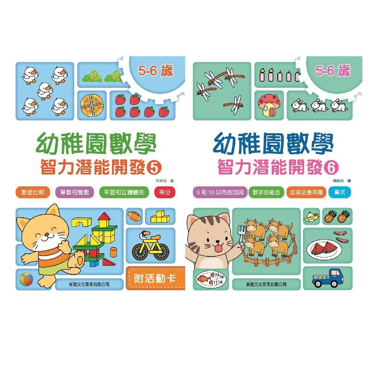 幼稚園數學智力潛能開發 (5), (6) 5-6歲 (一套2冊)